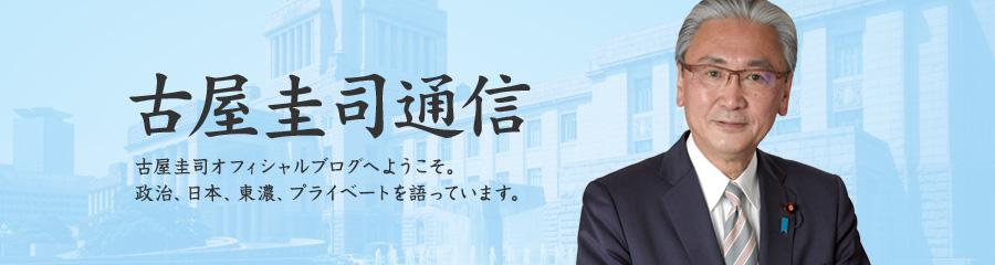 古屋圭司通信