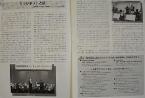 JCA会報20130615