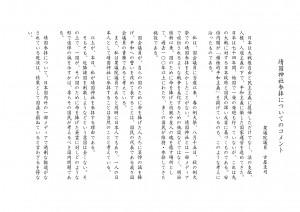靖国参拝コメント_page-0001