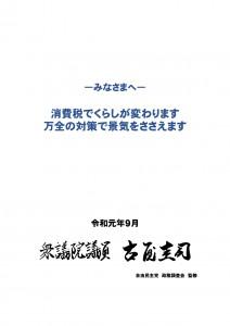 消費税対策説明資料【表紙差し替え】_page-0001