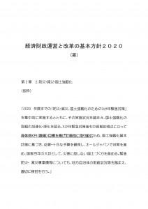 骨太方針2020(案)国土強靭化