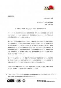 8_19リリース日本語_con_page-0001