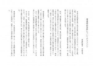 201016 靖国参拝コメント_page-0001 (1)