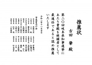 推薦状02_page-0001