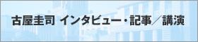 古屋圭司 インタビュー・記事/講演