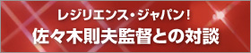 レジリエンス・ジャパン!佐々木則夫監督との対談