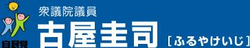 衆議院議員 古屋圭司オフィシャルサイト